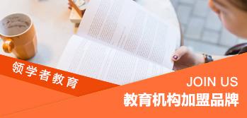 辽宁全国连锁教育机构