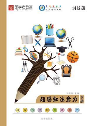 超感知注意力训练册(下册)