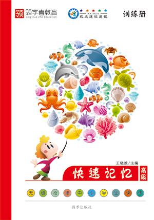 快速记忆训练册(高级)